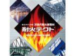関西ペイント 耐火テクト