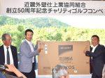 近畿外壁仕上協 創立50周年記念 チャリティゴルフコンペ