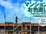「第6回マンションお色直し(大規模修繕工事)フォトコンテスト」の作品募集