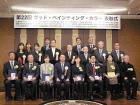 第22回グッド・ペインティング・カラー(同実行委員会主催)の表彰式