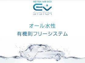関西ペイントオール水性有機則フリーシステム