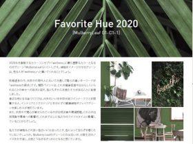 関ペが2020年のカラートレンド