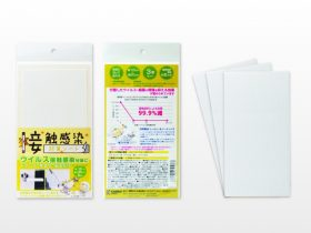 関ペ「接触感染対策シート」