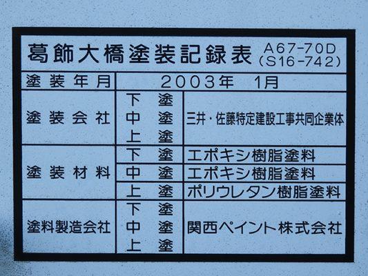 葛飾大橋の塗装記録表