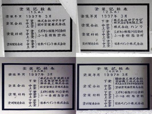 【図3-4】手賀大橋塗装記録表