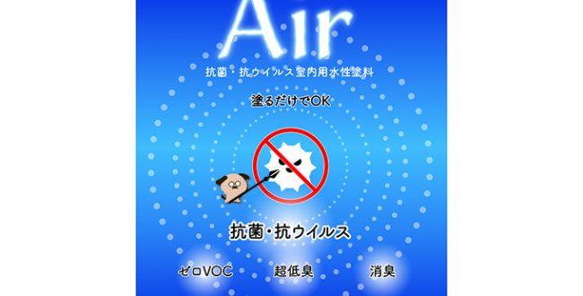 大日本塗料 COZY-PACK-Air