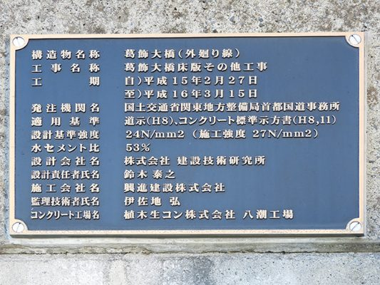 葛飾大橋の銘板