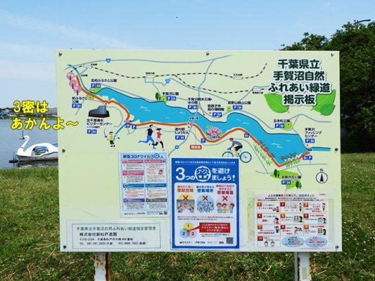 【図3-2】手賀沼地図