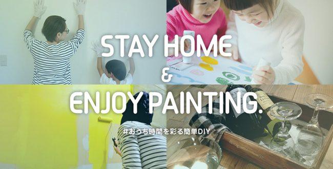 ニッペホームプロダクツ「STAY・HOME&ENJOY・PAINTING」