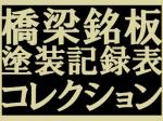 橋梁銘板・塗装記録表コレクション