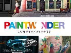日本ペイント「PAINT.WONDER」