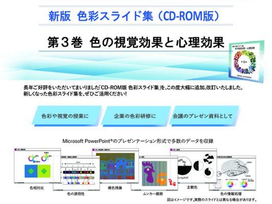 色彩研究所 色彩スライド集を改訂