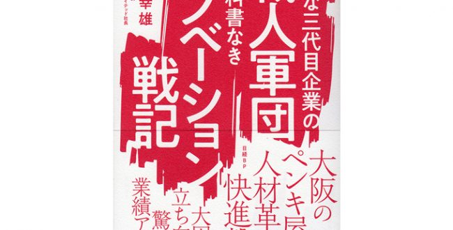 竹延幸雄氏著 『小さな三代目企業の職人軍団 教科書なきイノベーション戦記』