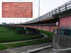 【Web限定】橋梁銘板・塗装記録表コレクション大利根大橋