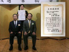 「ルビゴール」工研協会の工業技術賞を受賞