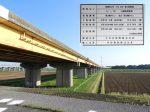 橋梁銘板・塗装記録表コレクション(7)「常磐自動車道 利根川橋」
