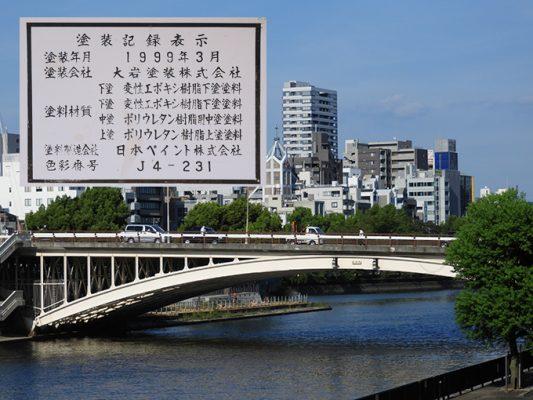 大阪 天神橋