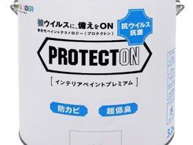 PROTECTONインテリアペイントプレミアム