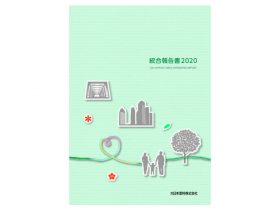 大日本塗料は『統合報告書2020』