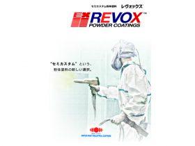 日本ペイント・インダストリアルコーティングス 粉体塗料「レヴォックス」