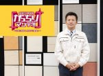 竹延グループが「がっちりマンデー」に出演