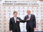 日本ペイントHD 東大に社会連携講座を開設