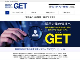 職業訓練「ウェルカム」修了生のための採用支援サイト「GET」
