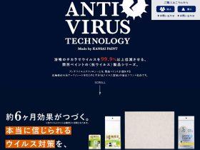 関西ペイント 抗ウイルス統合ブランド公式ウェブ・ECサイトを開設