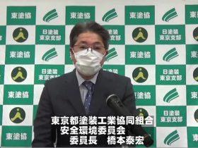 橋本泰宏委員長