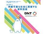 大日本塗料 環境と塗料セミナー2021