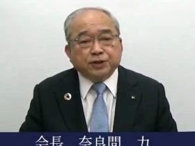 日本橋梁・鋼構造物塗装技術協会(奈良間力会長)
