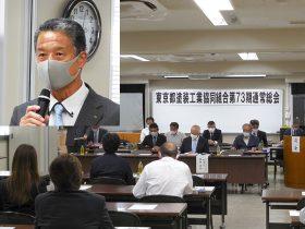 東京都塗装工業協同組合総会