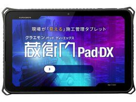 蔵衛門Pad DX