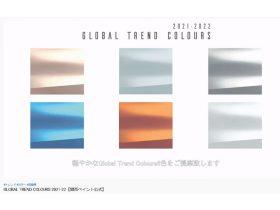 関西ペイントカラートレンド「グローバル・トレンド・カラーズ2021―2022」